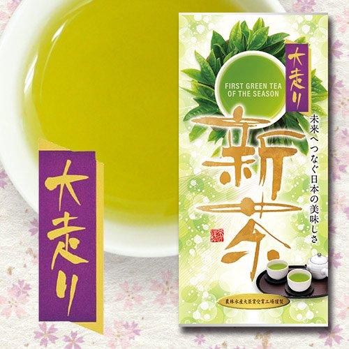 新茶 【大走り】 2016