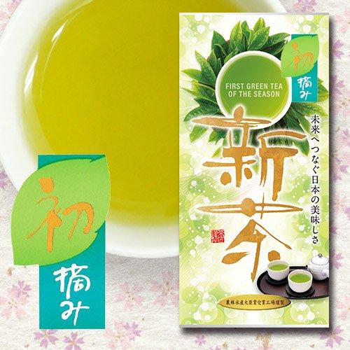 新茶 【初摘み】 2016