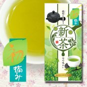 新茶 【初摘み】 2020