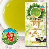 新茶 【旬】