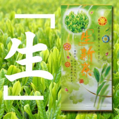 新茶 【生新茶】 2017
