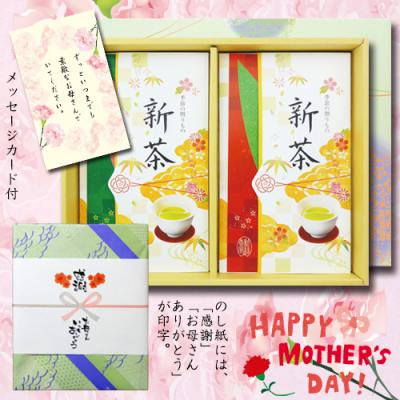 ギフト 【母の日に新茶】