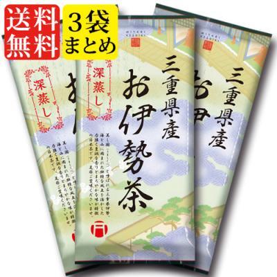 送料無料:深蒸し茶 三重県産お伊勢茶 3本セット(ゆうメール対応)