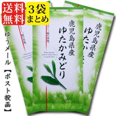 送料無料:鹿児島緑茶 ゆたかみどり 3本セット(ゆうメール対応)