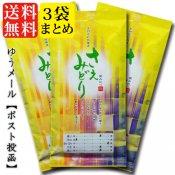 送料無料:静岡県産 さえみどり 3本セット(ゆうメール対応)