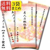 送料無料:名人乃秘伝茶-優3本セット(メール便対応)