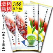 送料無料:名人乃秘伝茶-和3本セット(メール便対応)