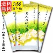 送料無料:名人乃秘伝茶-嘉3本セット (メール便対応)