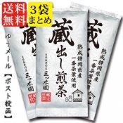 送料無料:蔵出し煎茶 3本セット(ゆうメール対応)