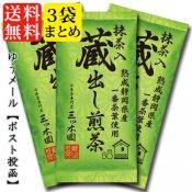 送料無料:抹茶入蔵出し煎茶 3本セット(ゆうメール対応)
