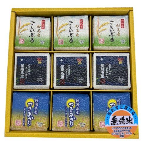 真空パック米 300g×9個(無洗米) ギフト・プレゼント