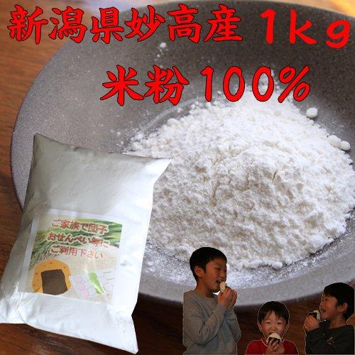 米粉(自家製粉)-1kg