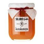 林檎香りジャム(260g)