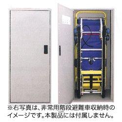 非常用階段避難車キャリダン 【専用キャビネット】