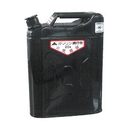携帯用安全缶(消防法適合品) KS-20Z(容量・20リットル)