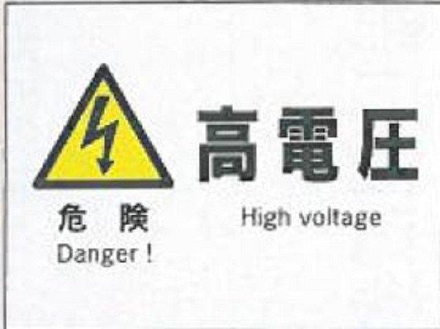 「危険高電圧」225×300