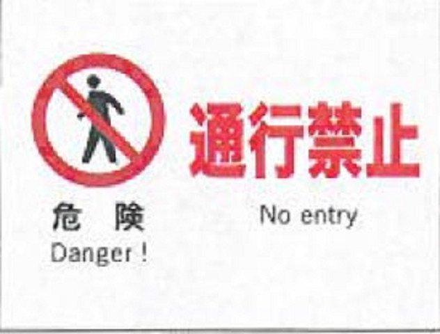 「危険通行禁止」225×300