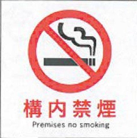 「構内禁煙」300×300