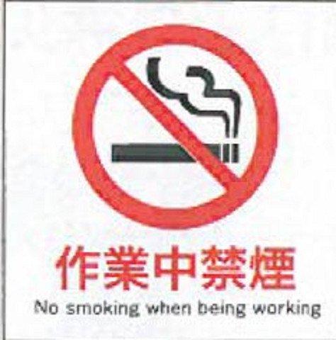 「作業中禁煙」300×300