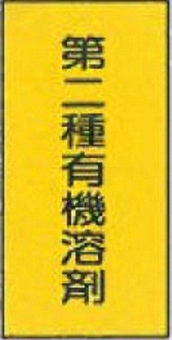 第二種有機溶剤ステッカー製 (縦タイプ) 100×50ミリ