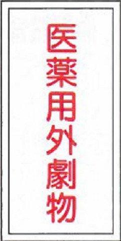 医薬用外劇物エコポリエステル硬質樹脂製 (縦タイプ) 600×300ミリ
