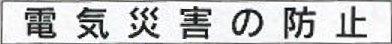 安全目標用マグネット「電気災害の防止」マグネット 55×500ミリ