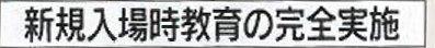 安全目標用マグネット「新規入場時教育の完全実施」マグネット 55×500ミリ