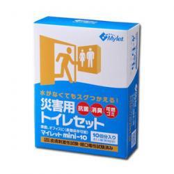 災害用トイレ処理セット マイレット mini 10 (トイレ10回分)