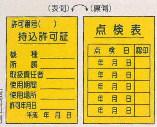 持込許可証(表)-点検表(裏) 黄色地