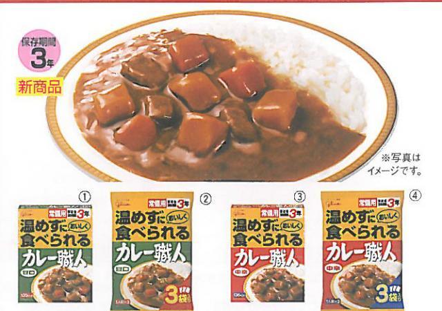 常備用カレー職人(中辛)1食200g×80個