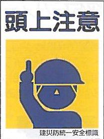クリーンエコボード製建災防統一安全標識『頭上注意』