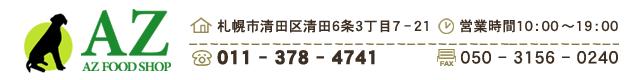 AZ FOOD SHOP【アゼットフードショップ】犬・猫のプレミアムフード専門店