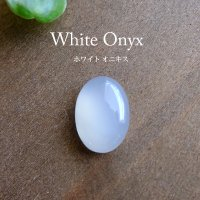 ホワイトオニキス オーバル型 天然石ルースカボション 約18×13×5mm c0018