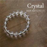 天然水晶 ブレスレット12mm玉(内径サイズ18cm・メンズ用ブレス)開運・浄化パワーストーン・誕生日ギフト・メール便のみ送料無料