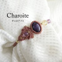チャロアイト・ルチルクォーツ  マクラメ編みブレスレット(誕生日プレゼント・母の日ギフト)メール便送料無料