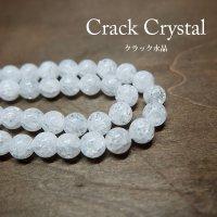 クラック水晶 8mm丸玉 (1連売り・約39cm)4月誕生石 天然石ビーズ・パワーストーン