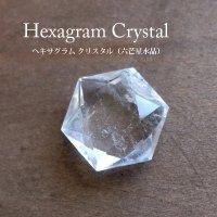 天然水晶六芒星カット(ヘキサグラム クリスタル)幸せを呼び込む幸運の石 約30×30×10mm (置き石・お守り石)
