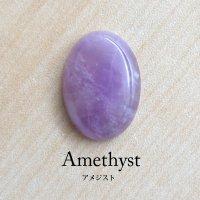 ラベンダーアメジスト(紫水晶)天然石 ルースカボション オーバル型(c0078)約24×18×7mm 石包み・アクセサリー素材