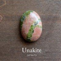 ユナカイト 天然石ルース・カボション (オーバル型) 癒しのパワーストーン 約24×17×7mm (c0121)ハンドメイド素材