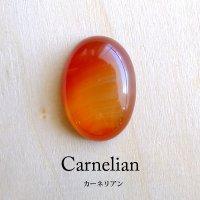 カーネリアン(7月誕生石) オーバル型 天然石ルース  約24×18×7mm(c0128)マクラメアクセサリー ハンドメイド素材