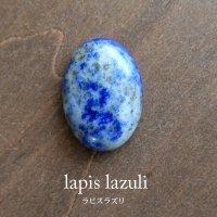 ラピスラズリ  天然石 カボション ルース (オーバル型 )約24×17×6mm  アクセサリー・ハンドメイド天然素材 c0154
