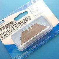 WAVE - ユニバーサルカッター専用替刃(2枚入)