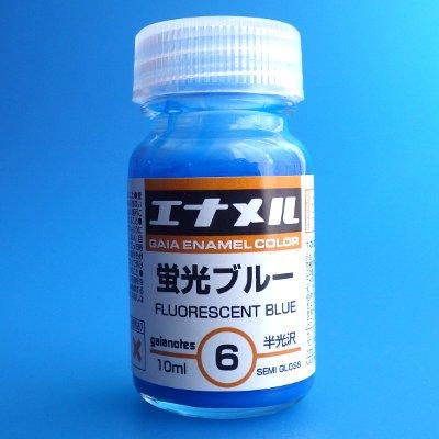 ガイアエナメルカラー  蛍光ブルー(10ml入)