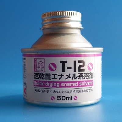 ガイアノーツ - 速乾性エナメル系溶剤 (50ml)