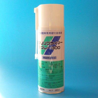 高圧ガス工業- シアノンプライマースプレー300 (低臭気タイプ)