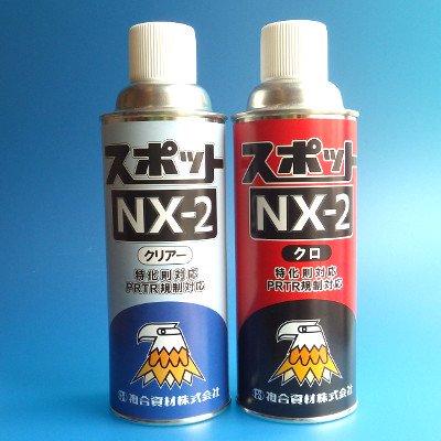 複合資材 - スポットNX2(420ml)各種