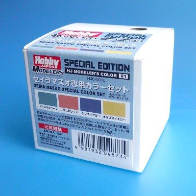 ホビージャパンモデラーズ セイラマスオ専用カラーセット(4本入)