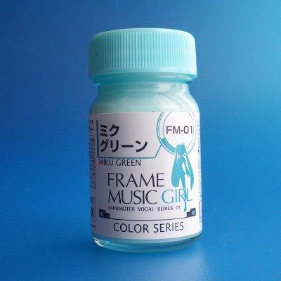 ガイアカラー フレームミュージック・ガールカラー FM-01 ミクグリーン(15ml入)