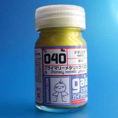 ガイアカラー 040 プライマリーメタリックイエロー (メタリック 15ml入)