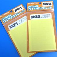 HiQParts- スジボリ用テンプレート ジグ (3枚入)